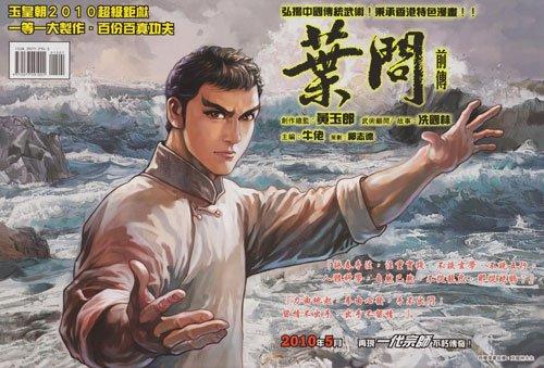 叶问前传》漫画版先行黄玉郎再塑港漫英雄图片
