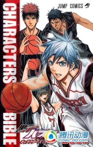 《黑子的篮球》详细设定公式书发售