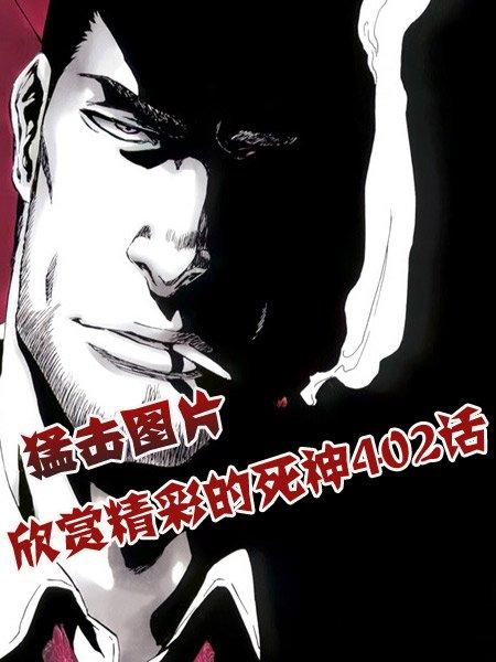 死神精彩漫画402话