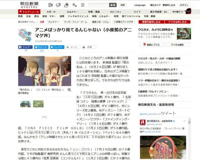 朝日新闻吐槽:现在的电影排名全是动漫!