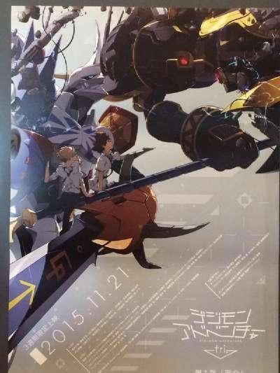 《数码宝贝大冒险tri.》海报&发售消息公布