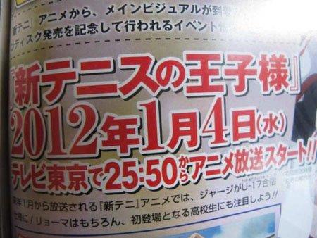 《新网球王子》于2012年1月4日播放