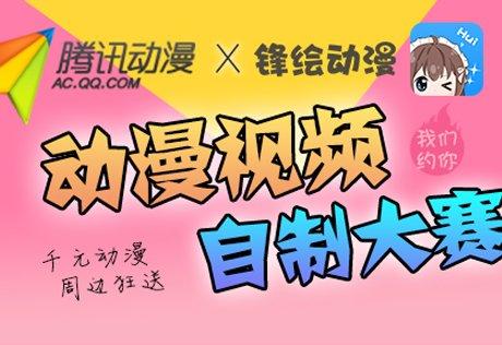 【腾讯动漫X锋绘动漫】动漫视频自制大赛