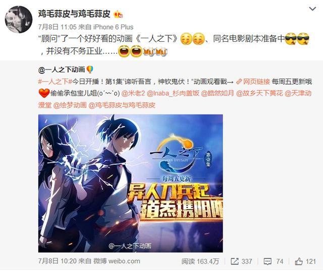 原作人气超20亿!徐静蕾首次涉足超级英雄电影《一人之下》