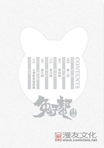 《兔子帮》官方版小说预售开始!