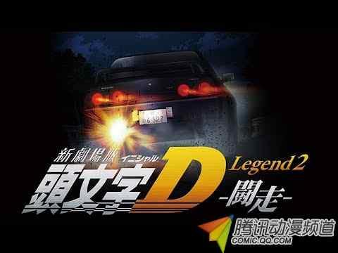 《头文字D》最新剧场版宣传视频公布