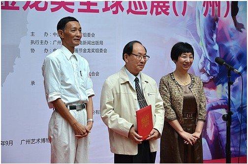 中国动漫金龙奖广州启动全球巡展