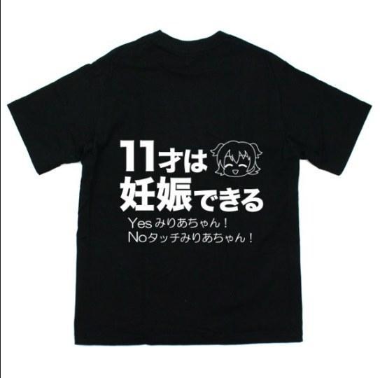 偶像大师爱豆11岁怀孕T恤被骂到流产