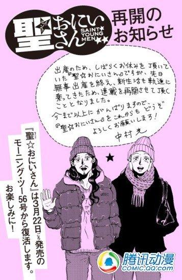 爆笑漫画《圣哥传》3月份连载再开