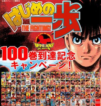 《第一神拳》第100卷于7月17日发售