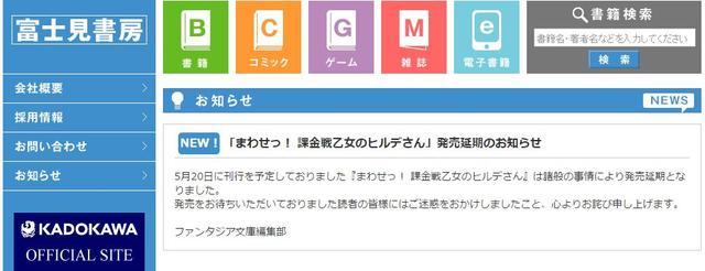 轻小说《课金战乙女》宣布延期发售 - 青空动漫