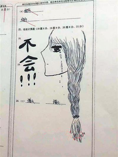 女生不会做难题 考卷涂鸦引老师安慰
