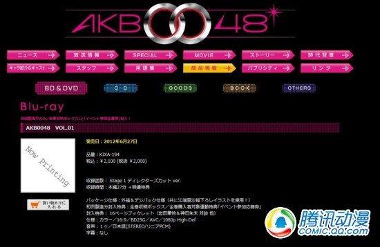 ������AKB0048��BD��6��27�շ���