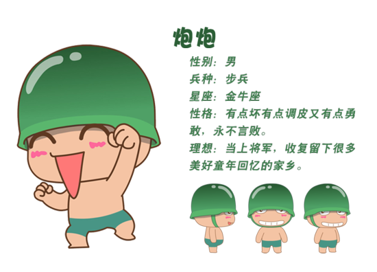 炮炮兵2013系列动画《泡泡向前冲》