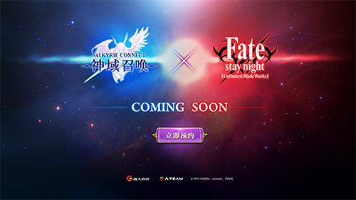 《神域召唤》公测联动Fate生放送开播