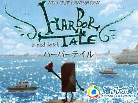 《har bor tale》明年1月日本公映