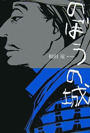 日媒票选十大最希望动画化的小说