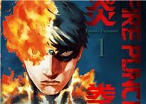 《炎拳》漫画将完结 单行本最终卷明年年初发售