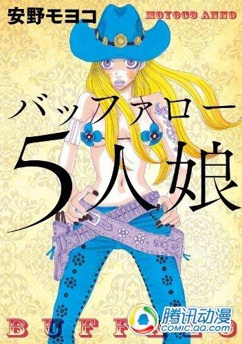 漫画《五个布法罗女人》已经出版