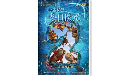 陪你跨年!《冰雪皇后之冬日魔咒》12月31日国内上映