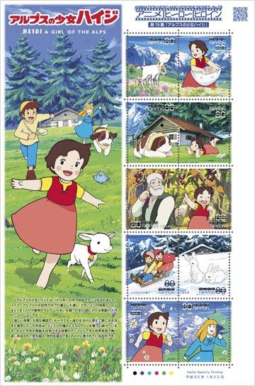 《阿尔卑斯的少女海蒂》出主题邮票