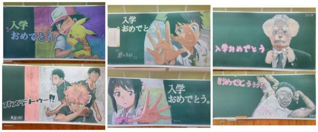 我也想去这个学校!日本高中用动漫板报欢迎新生