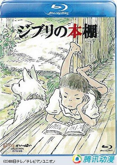 宫崎骏[吉卜力的书柜]DVD、BD将售