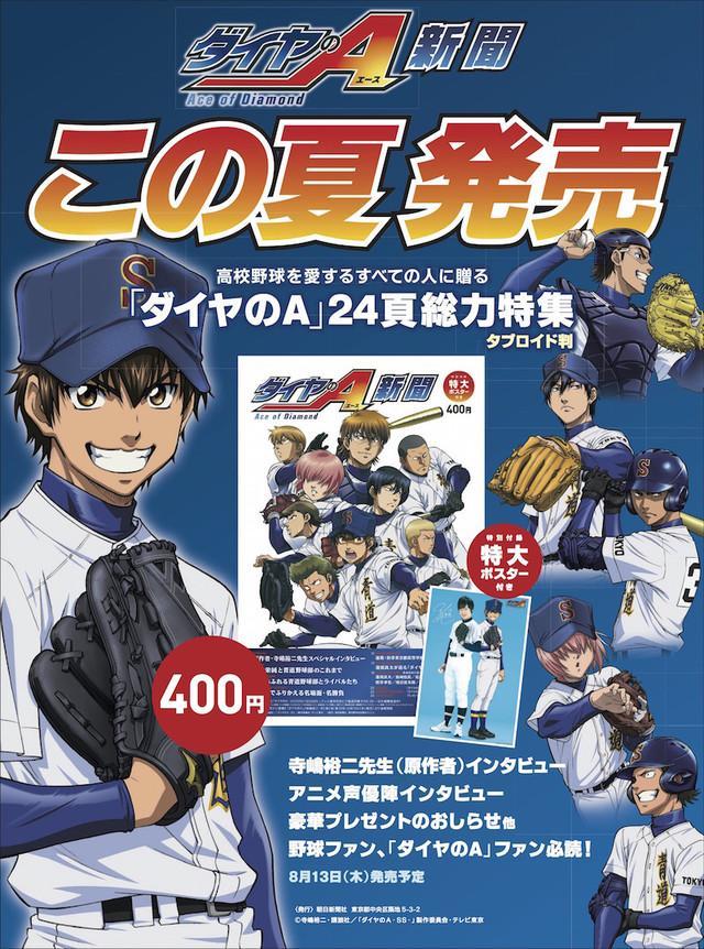 朝日新闻推出《钻石王牌》专版报纸