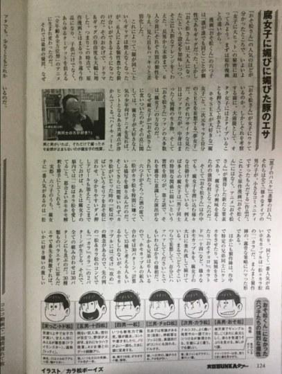 太黑了!日本杂志攻击《阿松》腐女