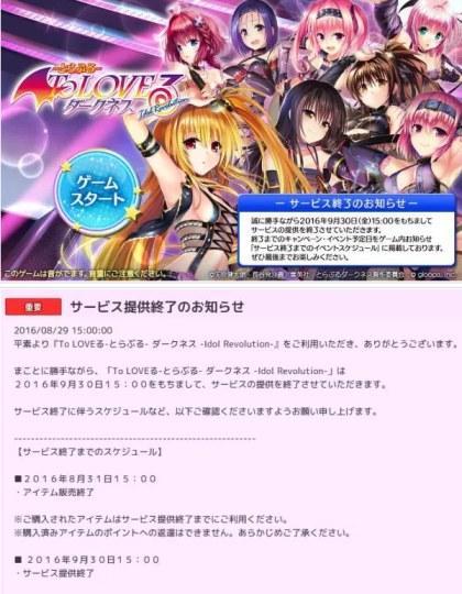 DMM宣布终止运营《出包王女》网页游戏