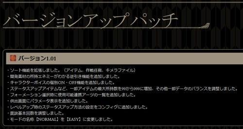 《黑蔷薇女武神》发售当日推出关闭配音功能