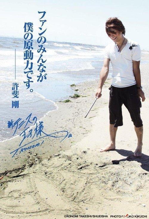 《新网球王子》商品附赠许斐刚写真