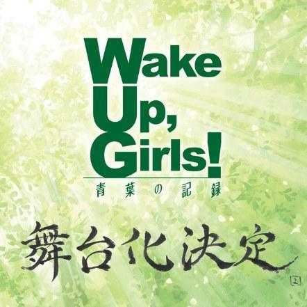 宽叔又续命啦!《Wake Up, Girls!》将出舞台剧