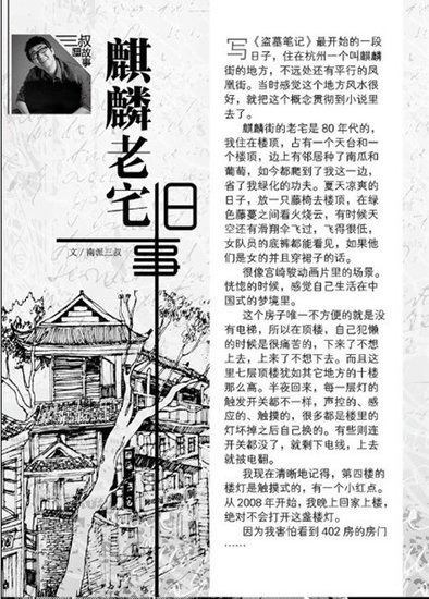 《漫绘•惊叹号》 9月刊精彩预告