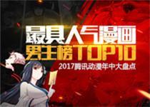 2017腾讯动漫年中大盘点:最具人气漫画(男生榜TOP10)