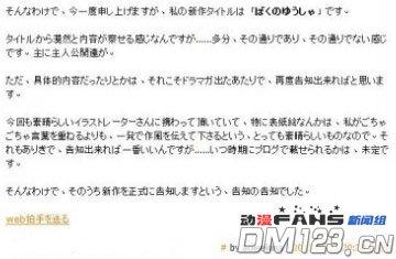葵关南新作小说《我的勇者》公布