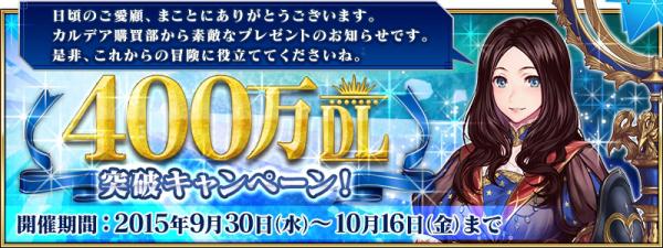 手游《Fate/Grand Order》下载量突破400万