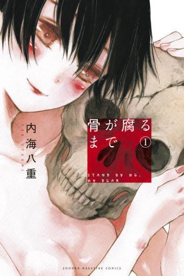 日本猎奇漫画警醒祖国花朵