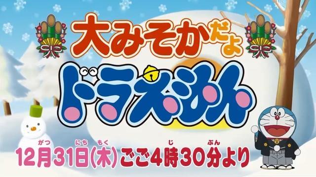 《哆啦A梦》动画推出年末1小时特别篇