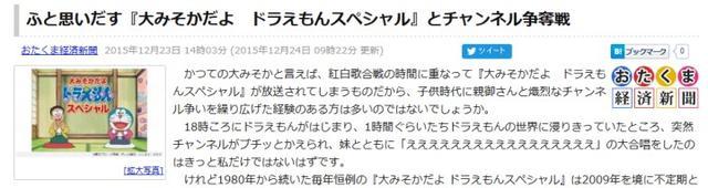 日媒关注《哆啦A梦》和红白抢收视率