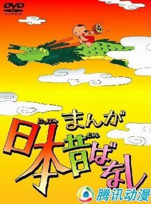 讲述民间故事 [漫画日本昔话]将售