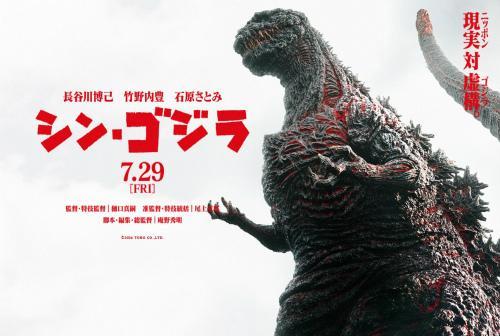 庵野秀明和樋口真嗣联合执导《真·哥斯拉》周末两日票房突破6亿日元