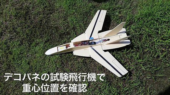 技术宅自制《超时空要塞》遥控飞机