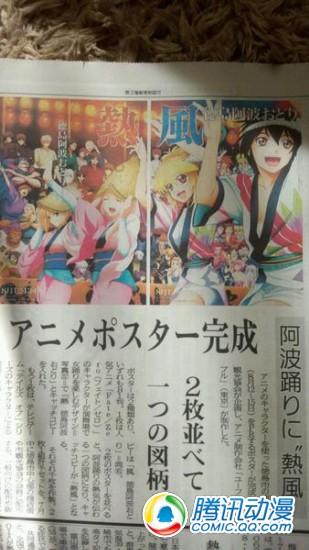 Fate/Zero携手传说系列上祭典海报