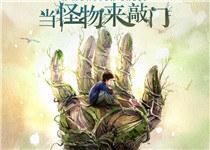 童话故事治愈人心《当怪物来敲门》新海报预告公开