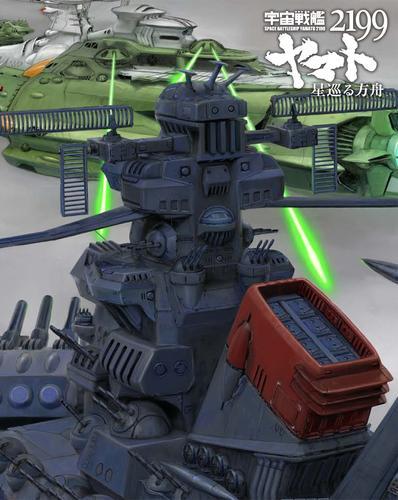《宇宙战舰大和号2199》蓝光详情公布