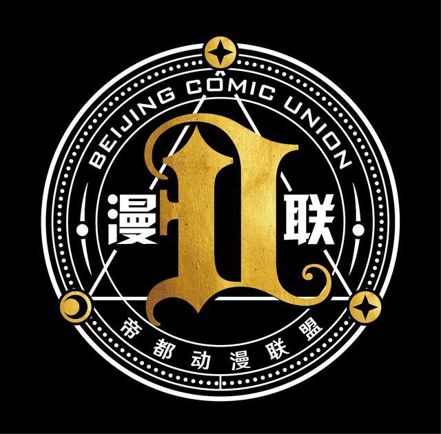 帝漫联国际动漫游戏盛典 十·一黄金周火热降临首都