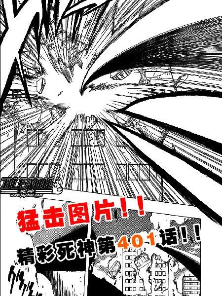 死神v死神漫画第401话[deicide3]漫画汉化中文图片