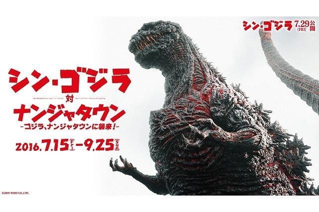 《新哥斯拉》东京启动神宣传 巨大怪脚震撼亮相