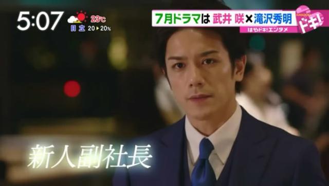北川美幸禁断漫画日剧版7月播出 泷泽秀明主演